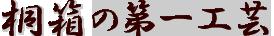 桐箱の第一工芸
