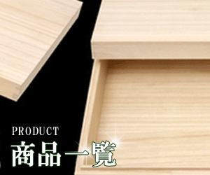 木箱・桐箱の杉箱・ファルカタ材の卸し製造
